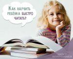 Что такое скорочтение для детей – Скорочтение для детей — как научить ребёнка быстро читать